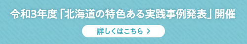 令和3年度「北海道の特色ある実践事例発表」開催要項